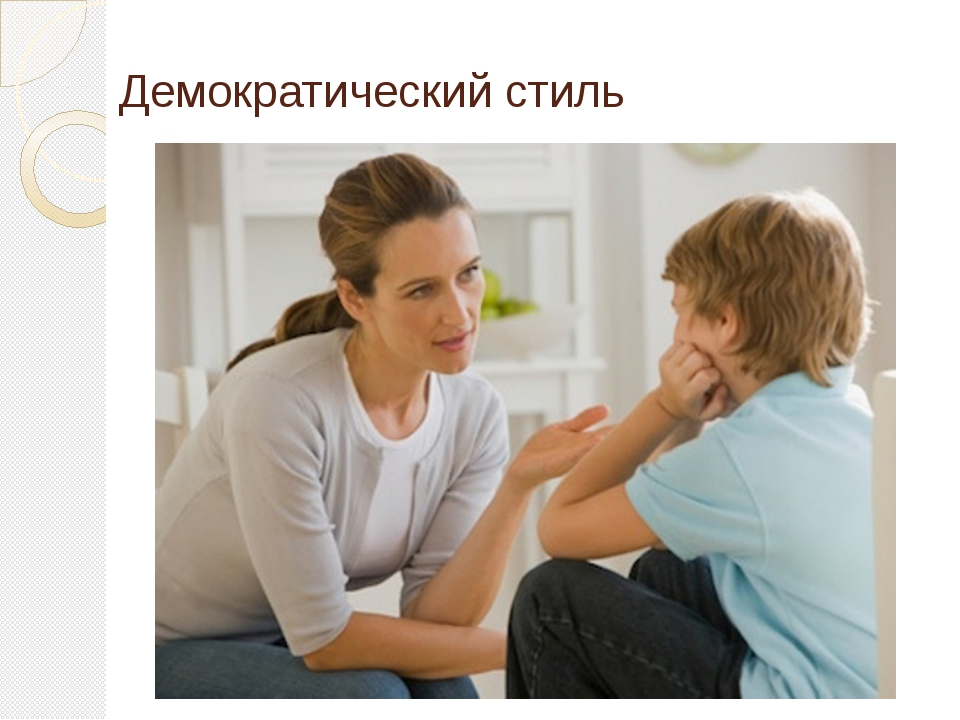 Поведение и воспитание ребенка
